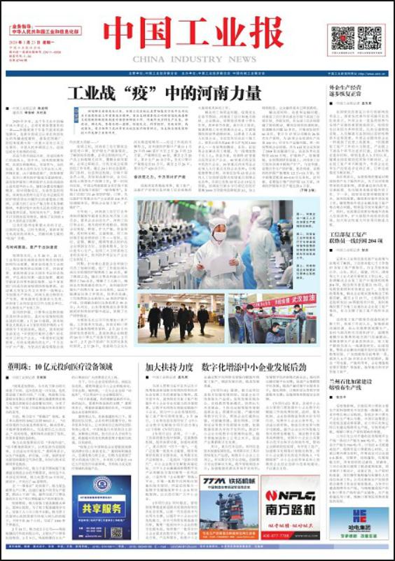 国家级报纸中国工业报登报易