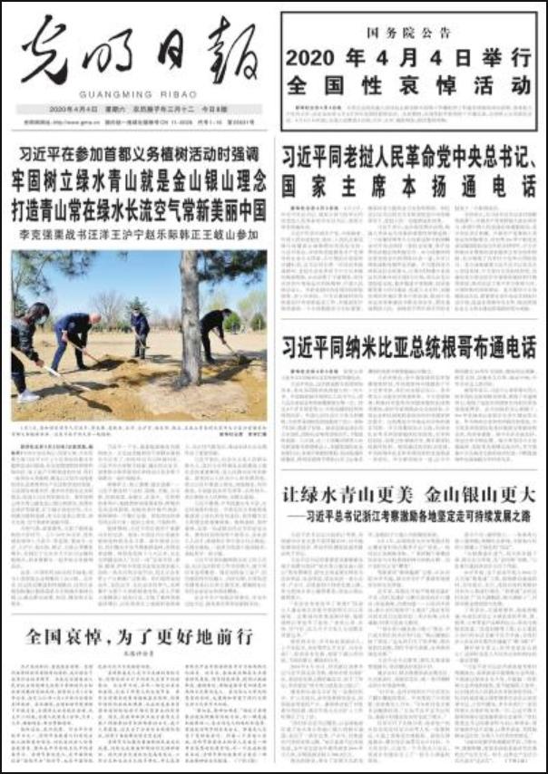 国家级报纸光明日报登报易