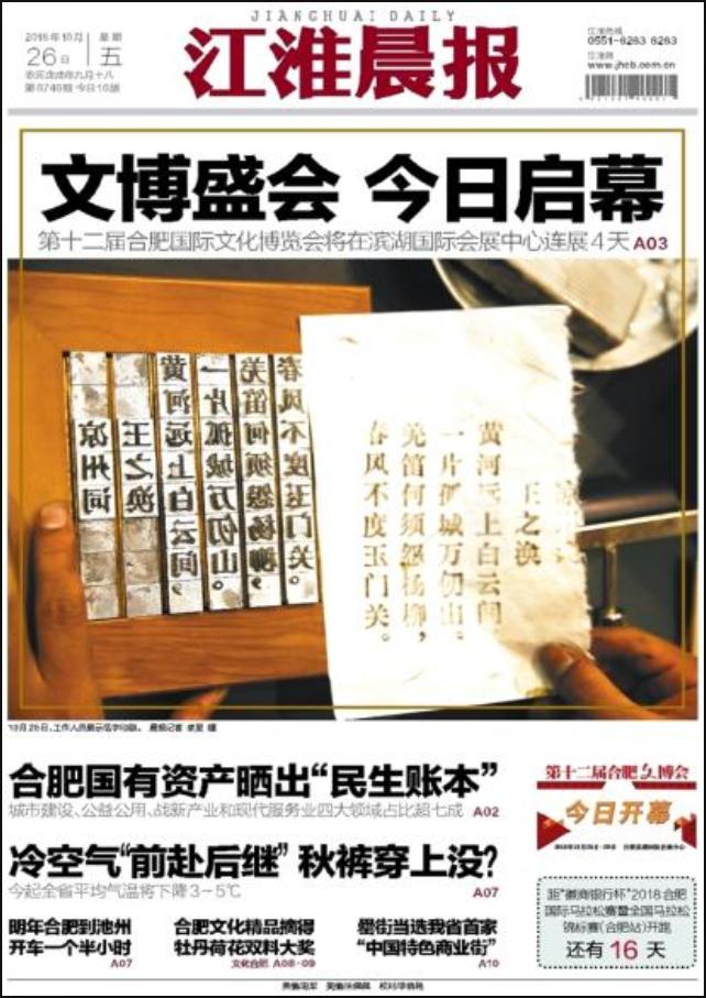 安徽省级报纸江淮晨报登报易