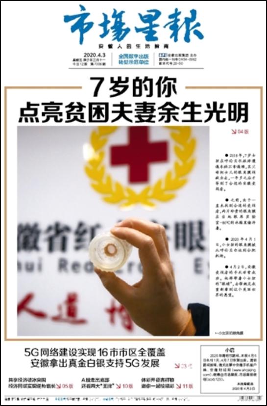 安徽省级报纸市场星报登报易