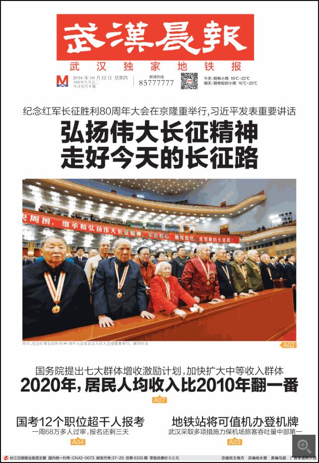 武汉市级报纸登报易