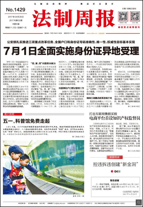 湖南省级报纸法制周报登报易
