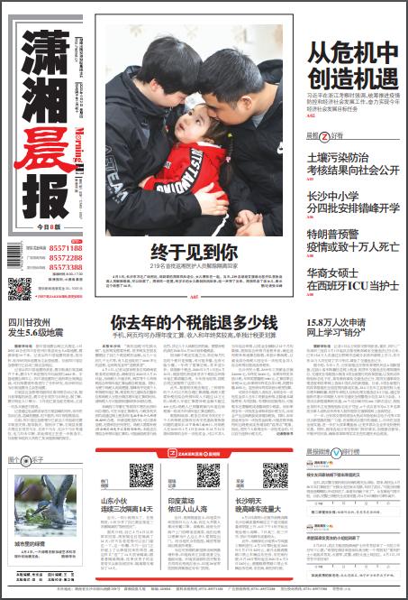 湖南省级报纸潇湘晨报登报易