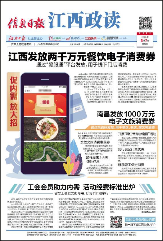 江西省级报纸信息日报登报易