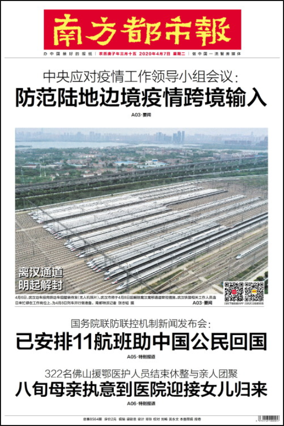 广东省级报纸南方都市报登报易