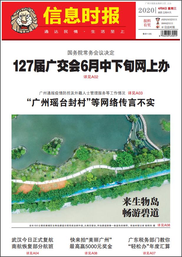 广州市级报纸信息时报登报易