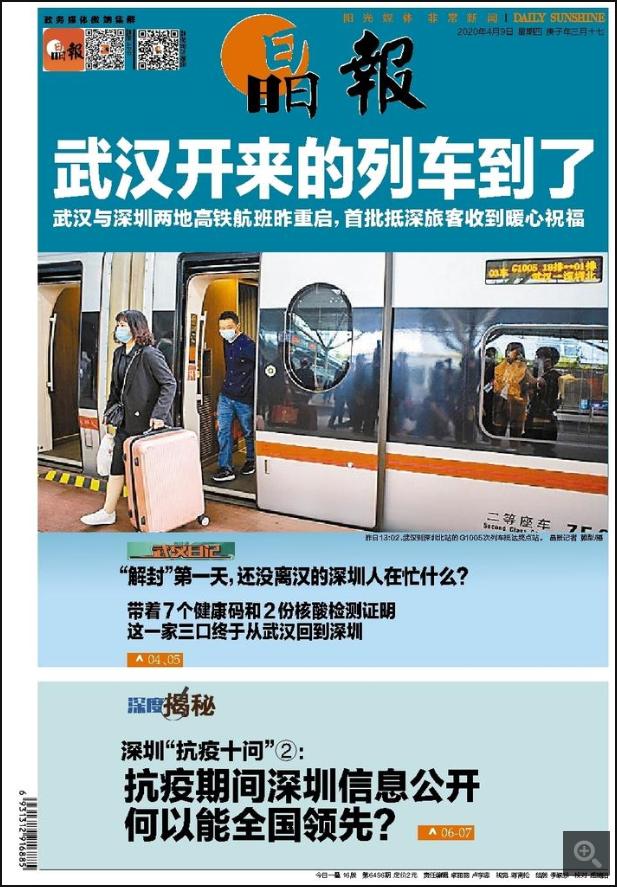 深圳市级报纸晶报登报易