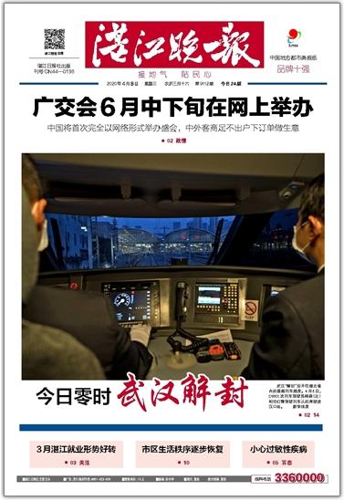 湛江市级报纸湛江晚报登报易