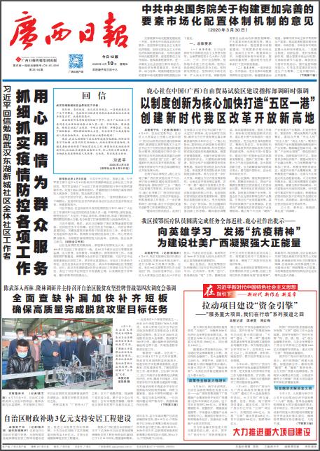 广西省级报纸广西日报登报易