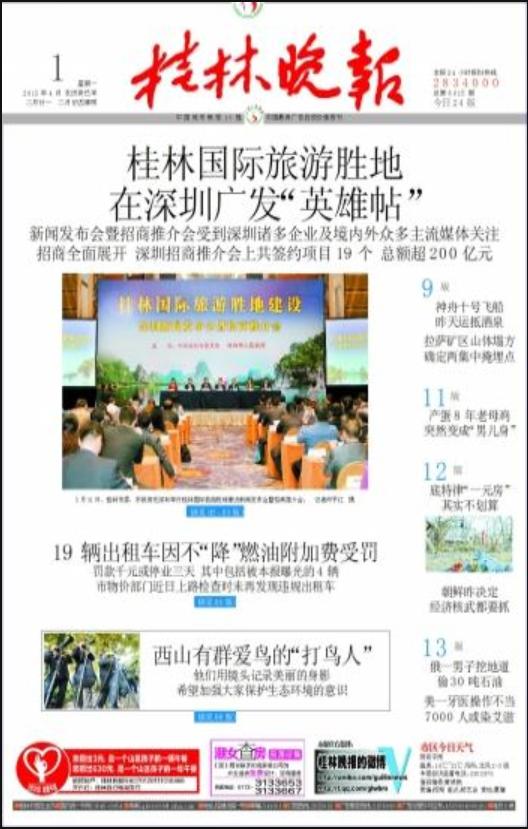 桂林市级报纸登报 桂林晚报登报 登报易
