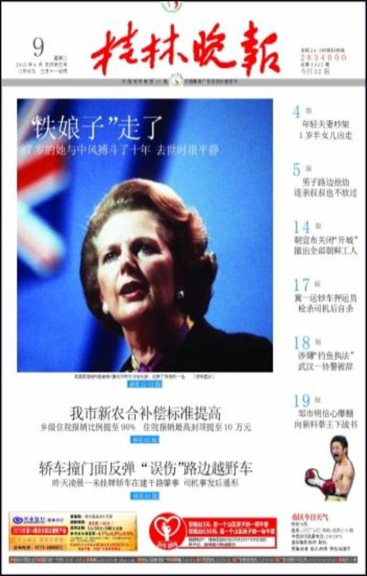 桂林市级报纸登报|桂林晚报登报|登报易