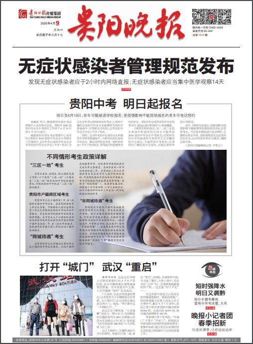 贵阳市级报纸登报|贵阳晚报登报|登报易
