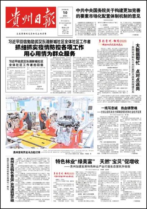 贵州省级报纸登报|贵州日报登报|登报易
