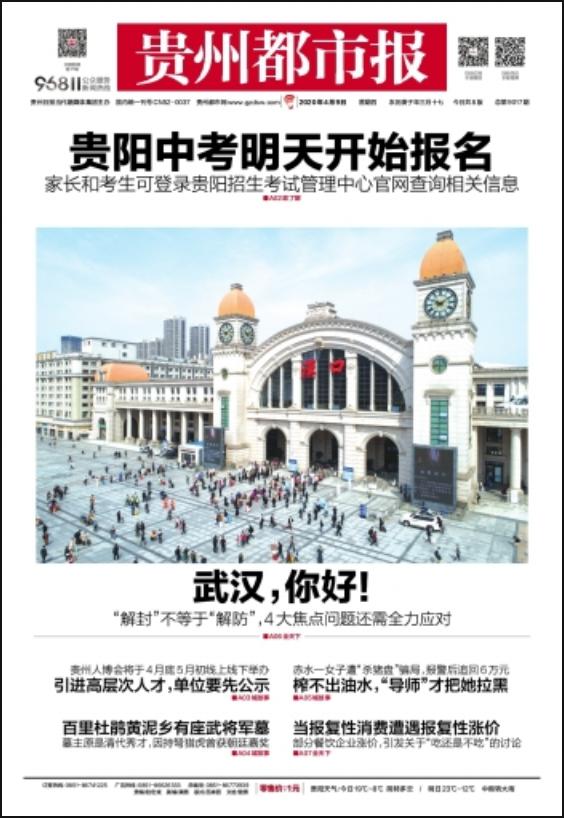 贵州省级报纸登报 贵州都市报登报 登报易