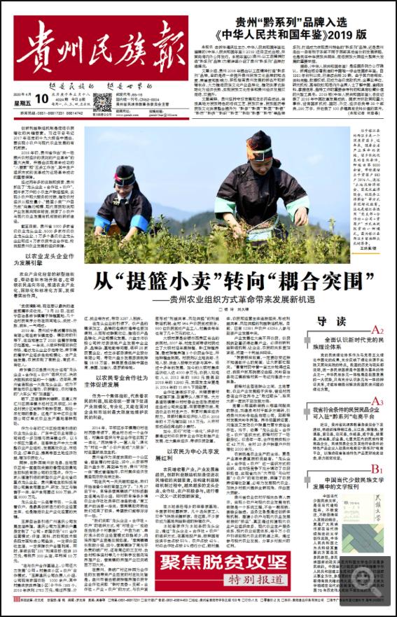 贵州省级报纸登报 贵州民族报登报 登报易