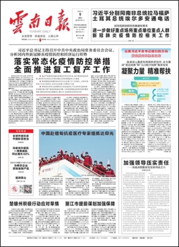云南省级报纸登报|云南日报登报|登报易