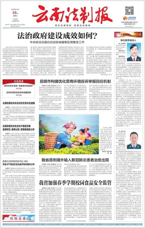 云南省级报纸登报|云南法制报登报|登报易