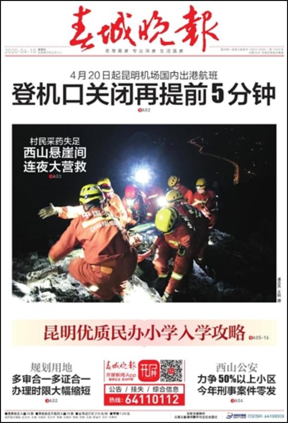云南省级报纸登报 春城晚报登报 登报易
