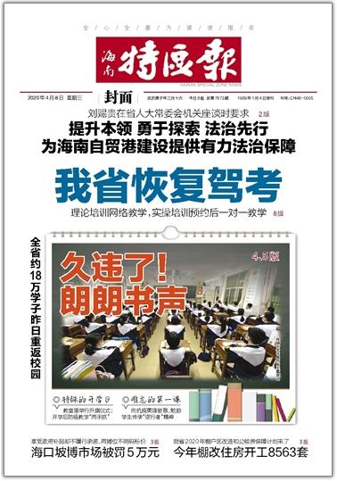 海南省级报纸登报|海南特区报登报|登报易