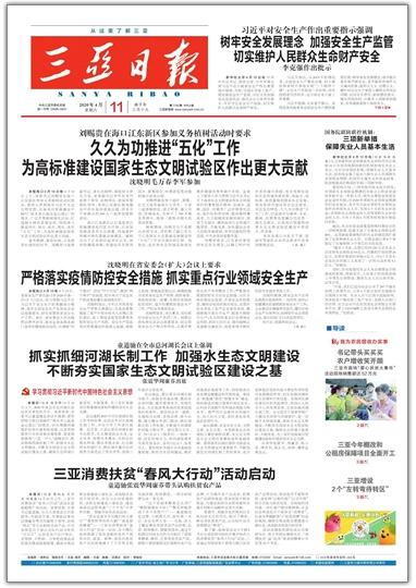 三亚市级报纸登报 三亚日报登报 登报易