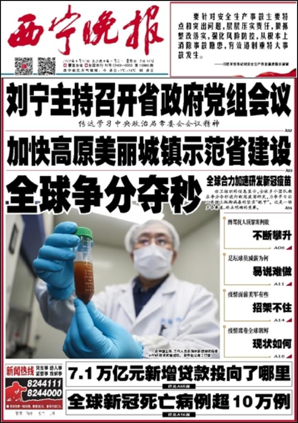 西宁市级报纸登报|西宁晚报登报|登报易