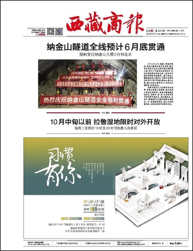 西藏自治区级报纸登报|西藏商报登报|登报易