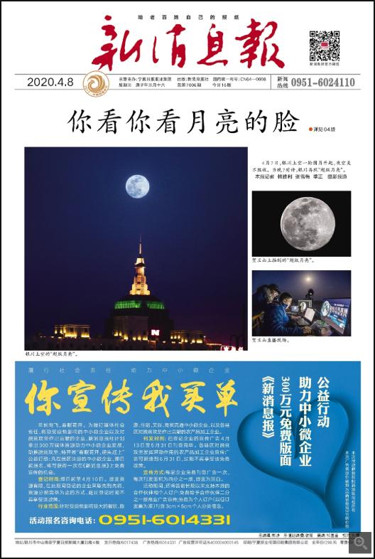 宁夏回族自治区级报纸登报 新消息报登报 登报易