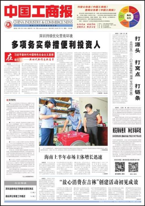 国家级报纸登报 中国工商报登报 登报易