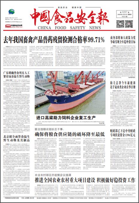 国家级报纸登报 中国食品安全报登报 登报易