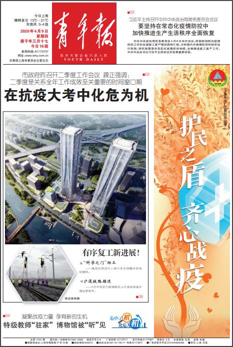 上海市级报纸登报 上海青年报登报 登报易