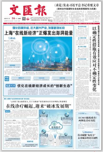 上海市级级报纸登报|文汇报登报|登报易