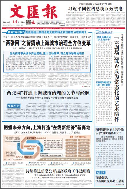 上海市级级报纸登报 文汇报登报 登报易
