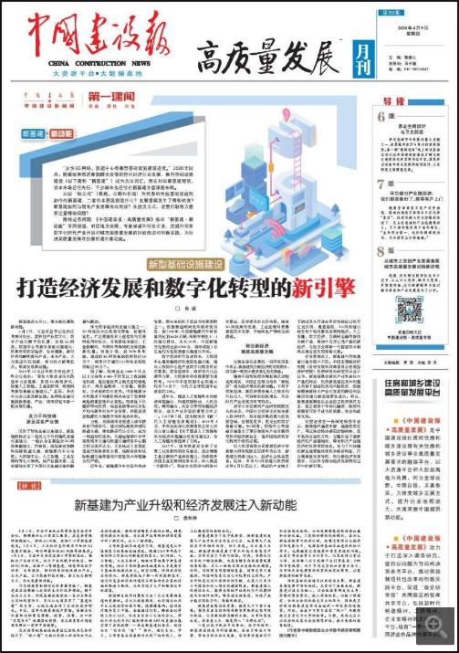 全国性报纸登报 中国建设报登报 登报易