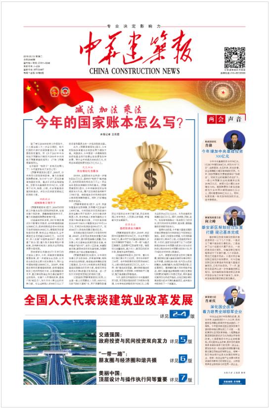 全国性行业报纸登报|中华建筑报登报|登报易