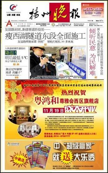 扬州市级报纸登报 扬州晚报登报 登报易