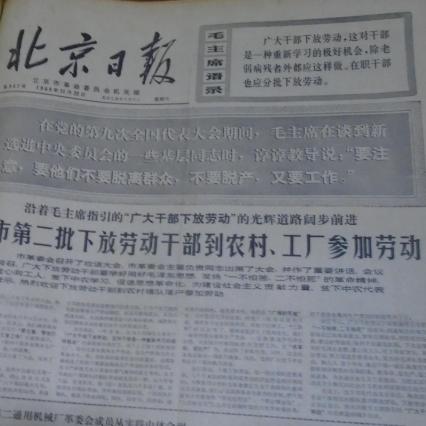 北京日报登报