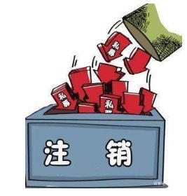 北京公告登报