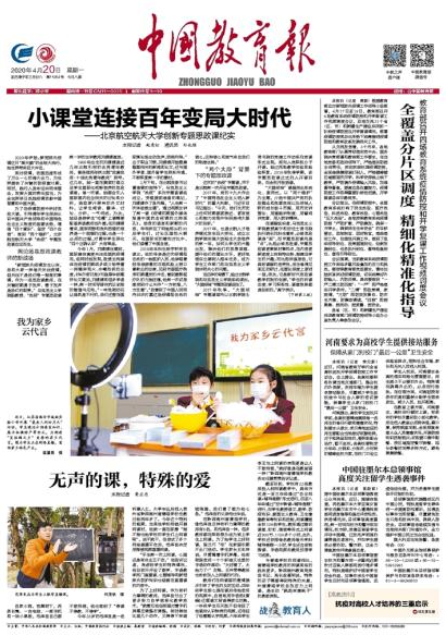 全国性行业报纸登报 中国教育报登报 登报易