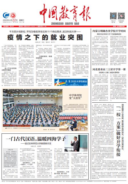 全国性行业报纸登报|中国教育报登报|登报易