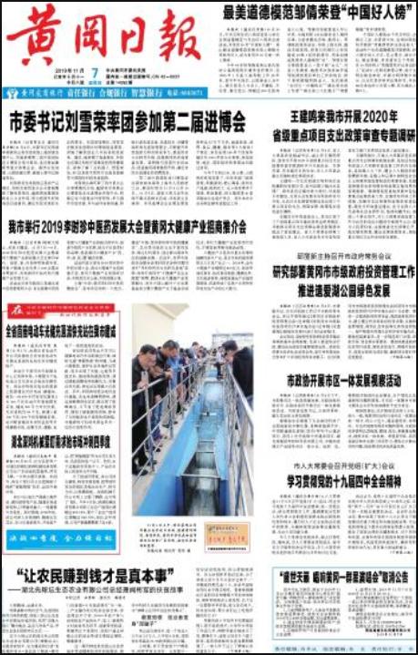 黄冈市级报纸登报 黄冈日报登报 登报易