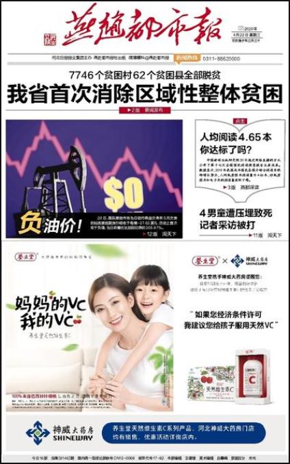 河北省级报纸登报|燕赵都市报登报|登报易