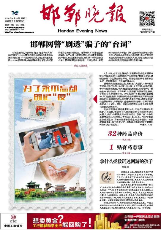 邯郸市级报纸登报|邯郸晚报登报|登报易