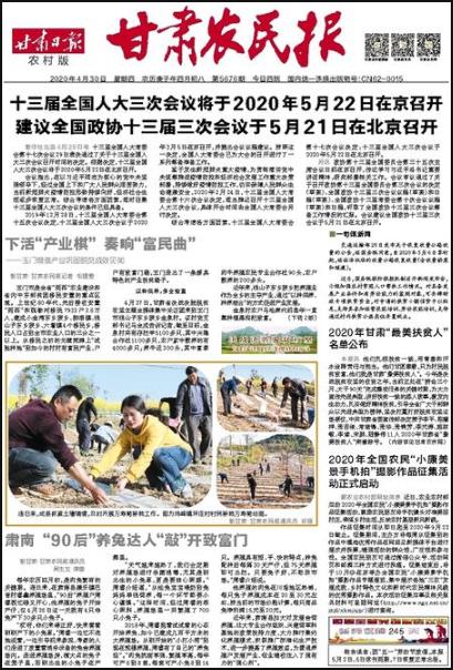 甘肃省级报纸登报|甘肃农民报登报|登报易