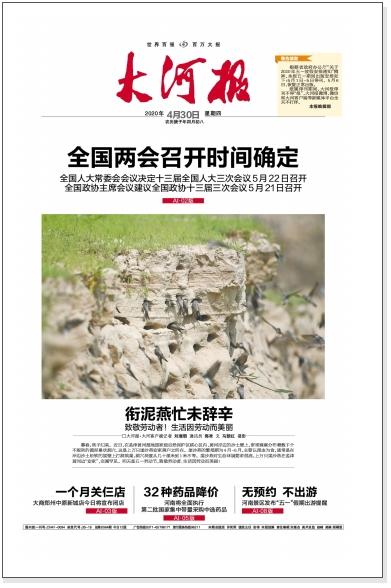 河南省级报纸登报|大河报登报|登报易