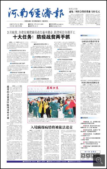 河南省级报纸登报|河南经济报登报|登报易