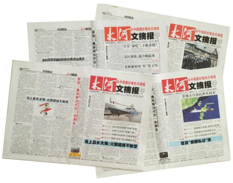 河南省级报纸登报|大河文摘报登报|登报易