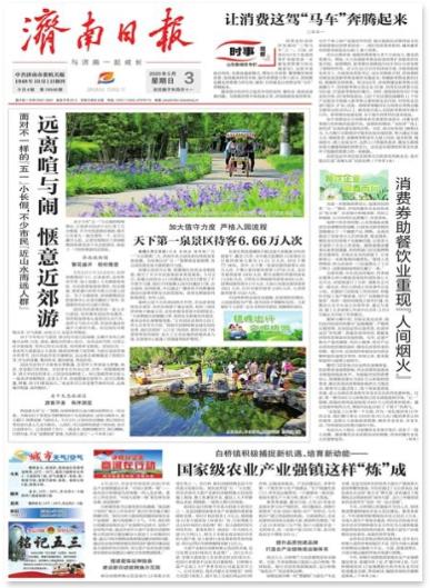 济南市级报纸登报 济南日报登报 登报易