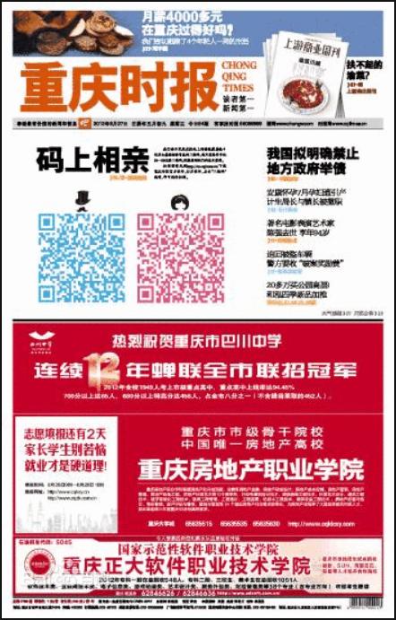 重庆市级报纸登报 重庆日报登报 登报易