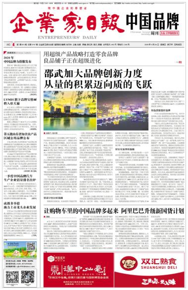 国家级报纸登报|企业家日报登报|登报易