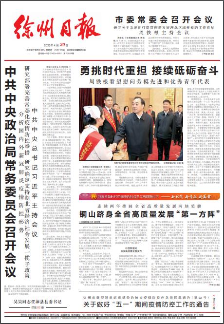 徐州市级报纸登报|徐州日报登报|登报易